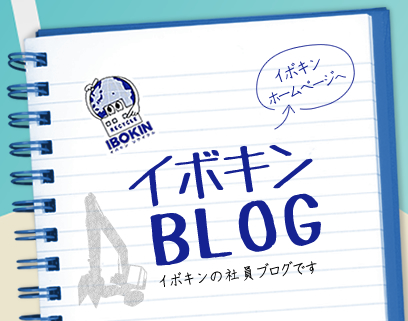 イボキンブログ
