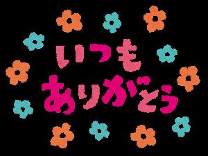 itsumoarigatou_title